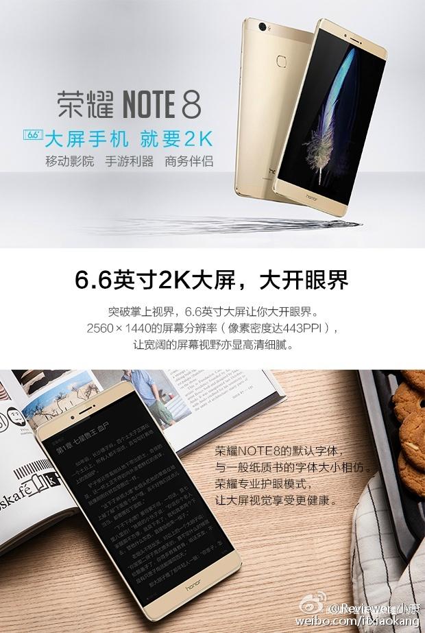 Honor Note 8 display