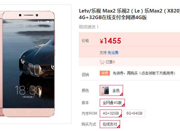 LeEco Le Max2 price cut