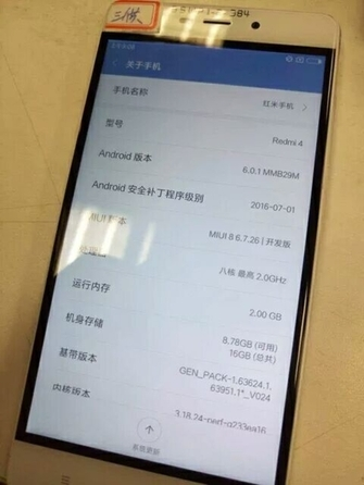 redmi 4 leaked
