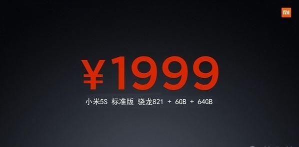 xiaomi-mi-5s-price