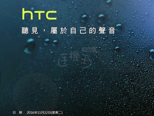 htc-evo-10-nov-22-invite