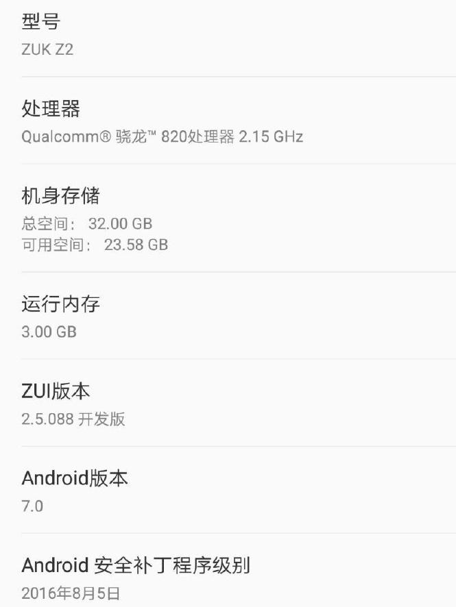 lenovo-zuk-z2-android-7-0-update