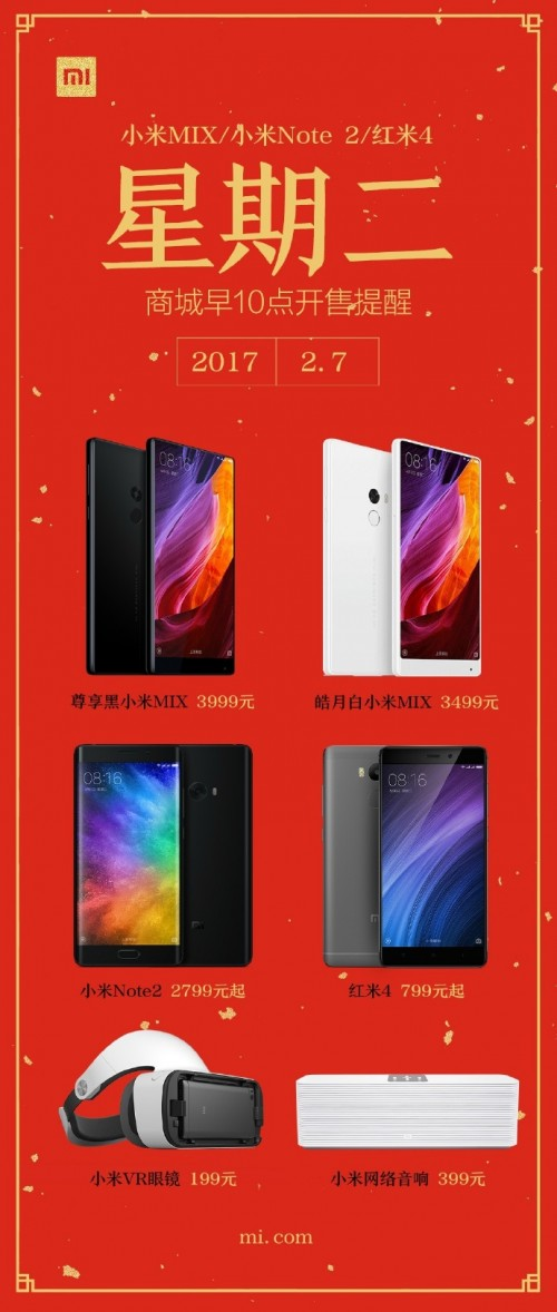 Mi MIX sold out
