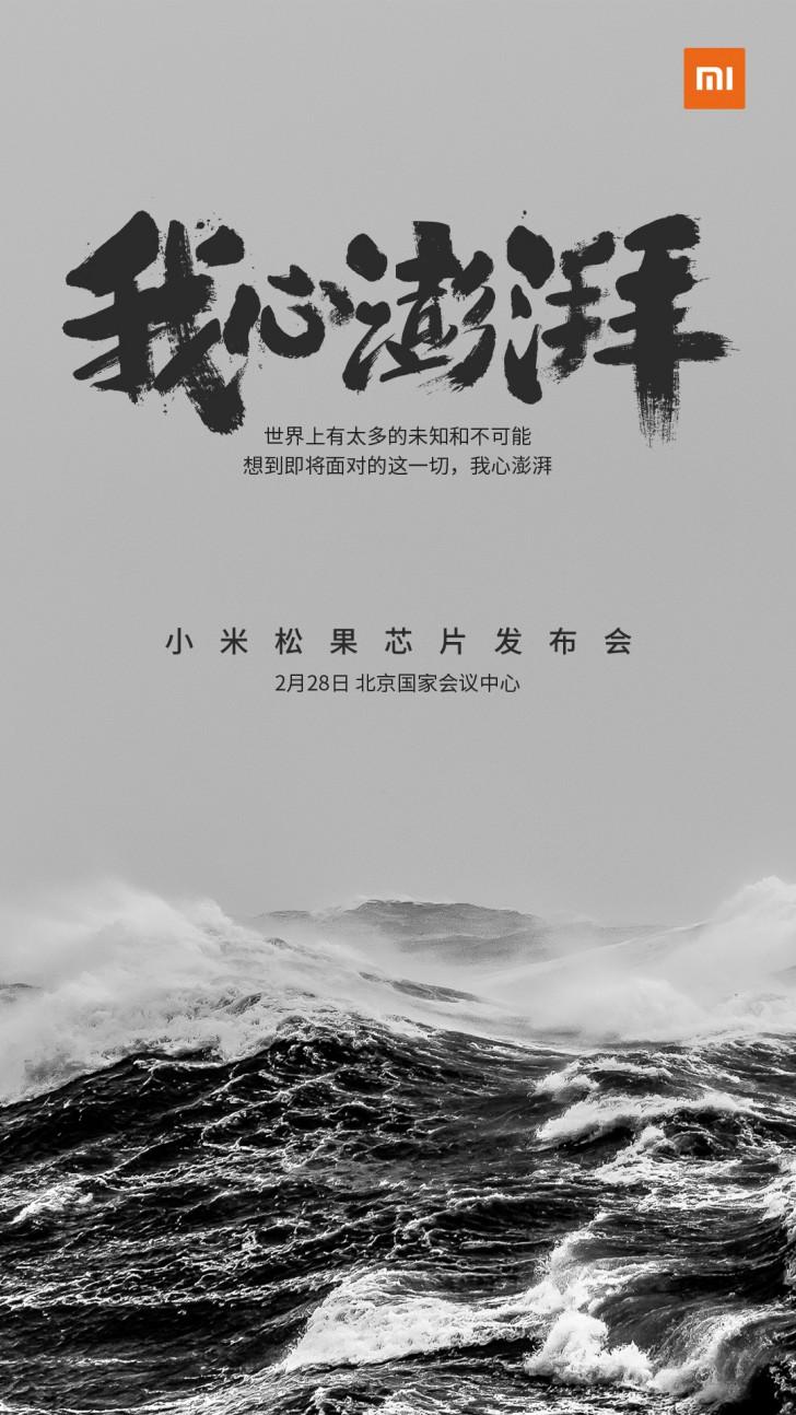 Pinecone_Xiaomi