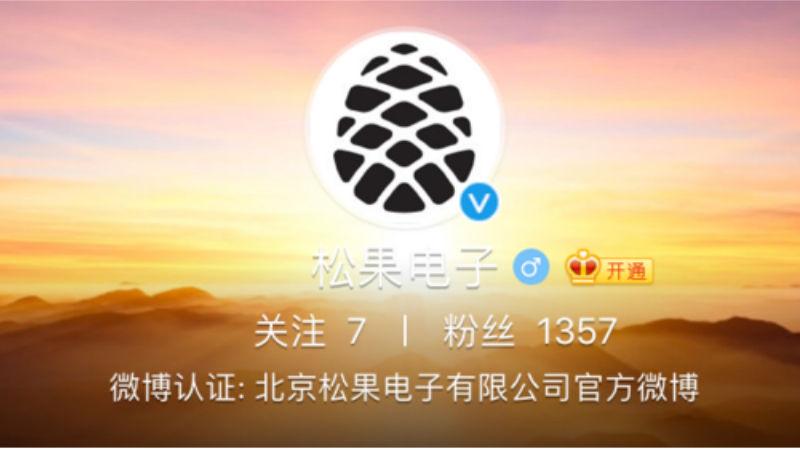 xiaomi-pinecone-2