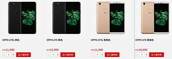 Oppo A75 and A75s pricing