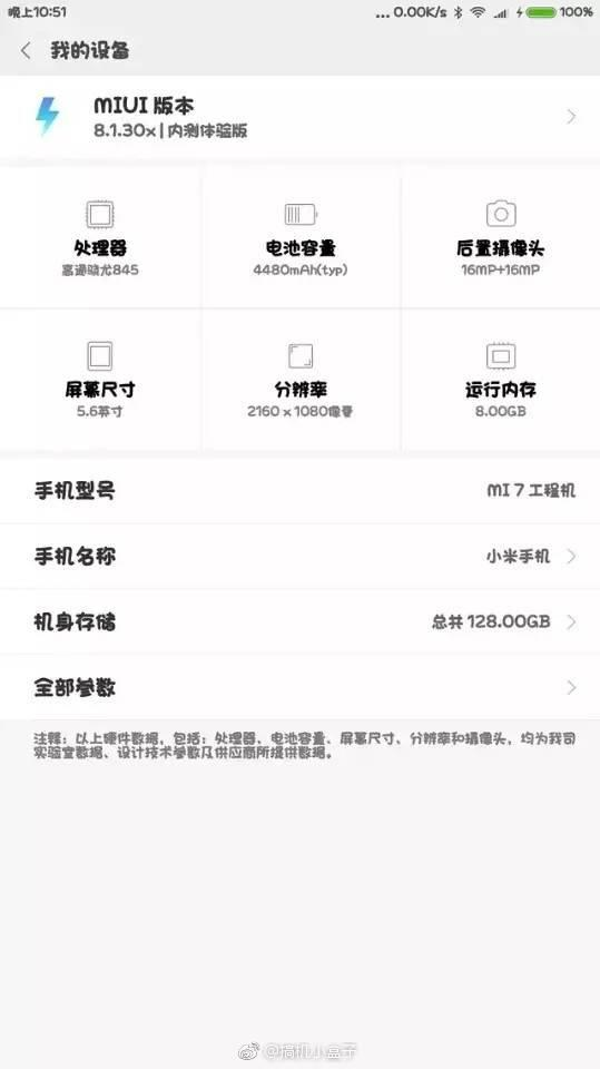 Xiaomi-Mi-7-MIUI