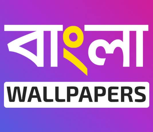 Bengali wallpapers