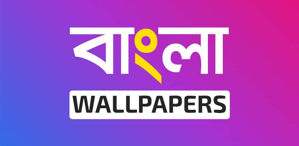 Bengali wallpapers