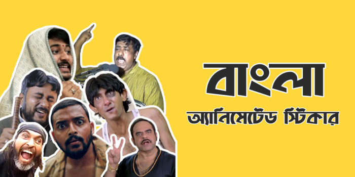 bengali animated stickers