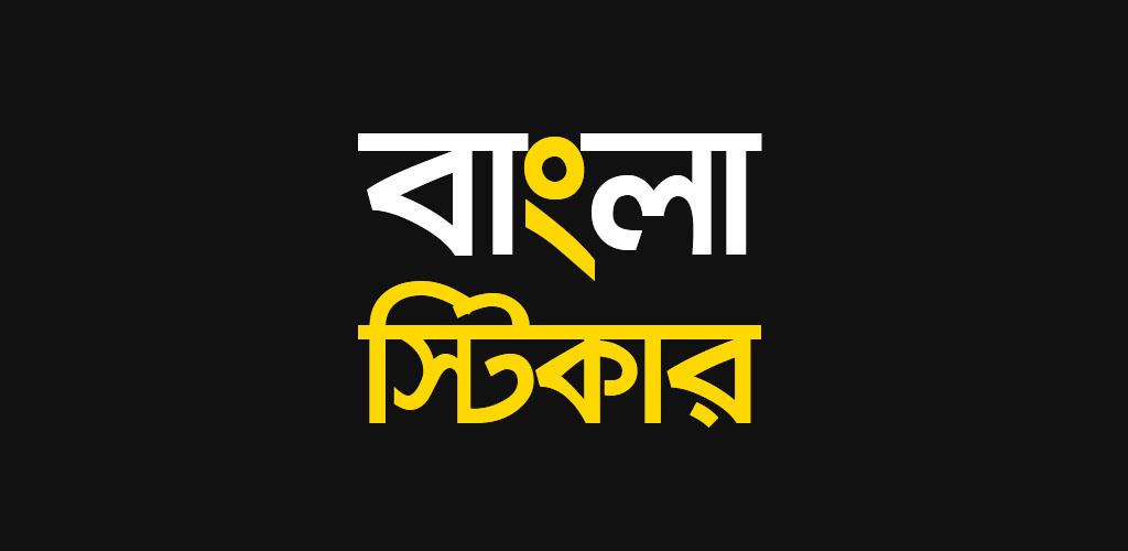 bengali stickers